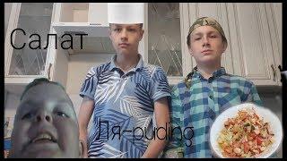"Салат ""Ля-puding""|САМЫЙ ЛЁГКИЙ РЕЦЕПТ|"