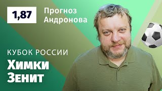 Химки - Зенит. Прогноз Андронова