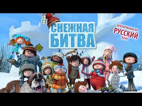 Снежная битва - русский трейлер