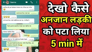 how to chat with girl on whatsapp | how to impress a girl