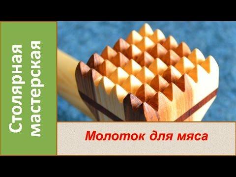 Молоток для мяса. Деревянный молоток для отбивания мяса. Молоток из дерева / Making A Meat Mallet