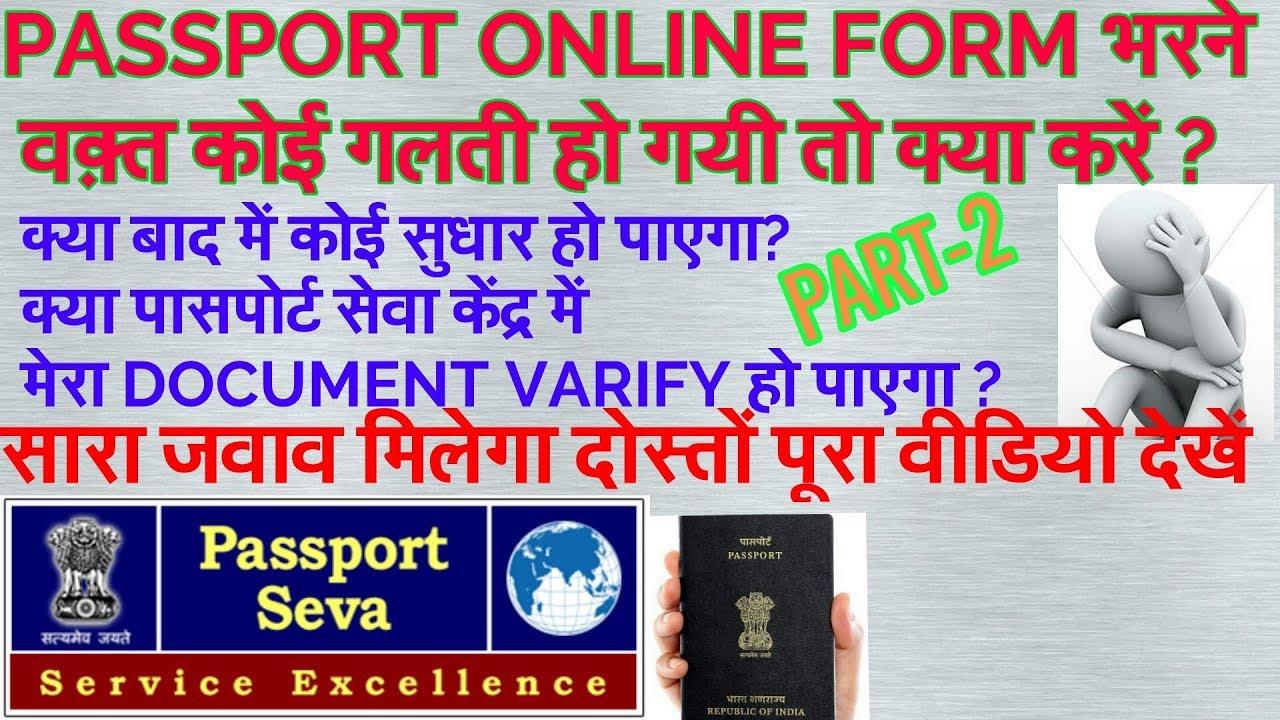 Correct Passport Application Mistakepassport Mistake Correction