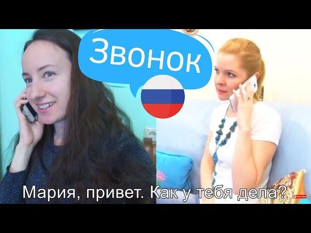 Русский язык (Урок 3)- Звонок по телефону