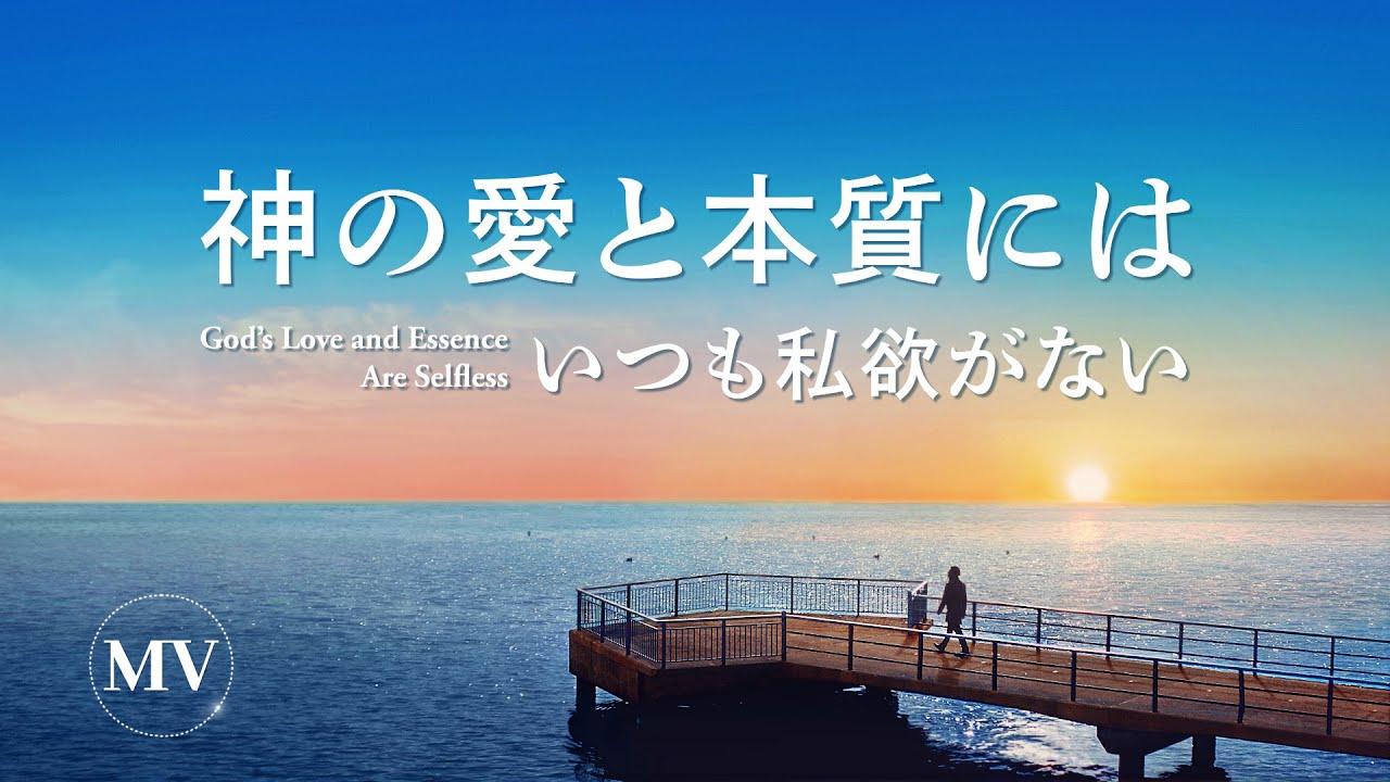 フランス語賛美歌「神の愛と本質にはいつも私欲がない」 MV 日本語字幕