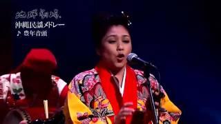 『豊年音頭』 Koi nu hajimi ☆.。.: ☆ 古謝美佐子 Koja Misako 夏川りみ...