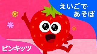 Colorful Fruits | カラフルフルーツ | ワードソング | ピンキッツ英語童謡