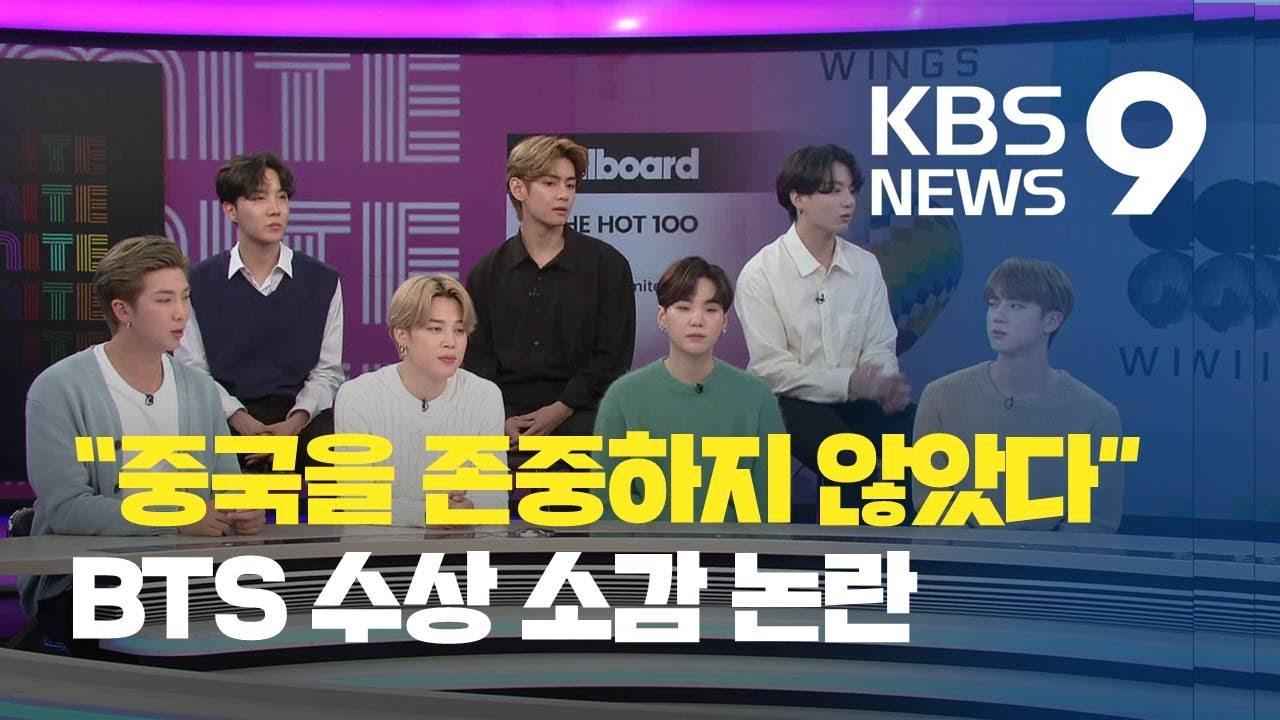 Download BTS 발언두고 중국 누리꾼이상 과열 논란…왜? / KBS뉴스(News)