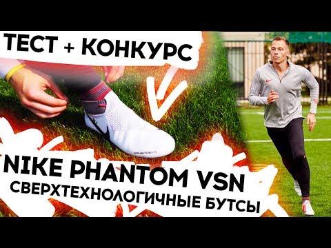 Nike PhantomVSN   
