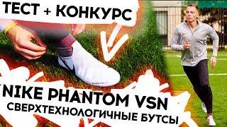 Nike PhantomVSN || Самые технологичные бутсы? || ТЕСТ + КОНКУРС