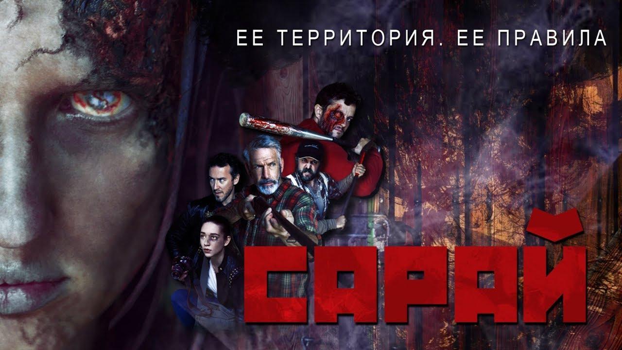 Сарай HD 2018 (Ужасы, Криминал, Детектив)