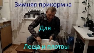 Зимняя прикормка для леща и плотвы. Прикормка от Вадима.
