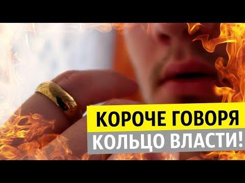 КОРОЧЕ ГОВОРЯ, КОЛЬЦО ВЛАСТИ!/ВЛАСТЕЛИН КОЛЕЦ