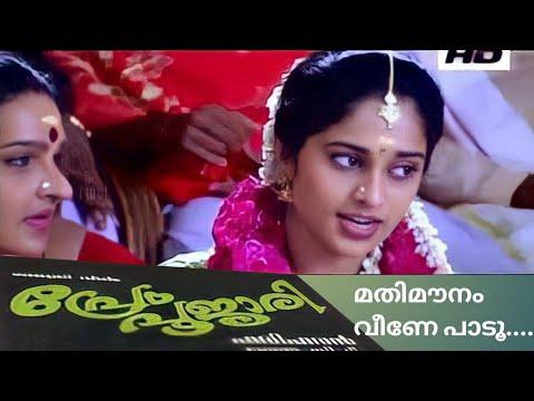 Mathi Mounam Veene Paadu Lyrics  - Prem Poojari Malayalam Movie Songs Lyrics