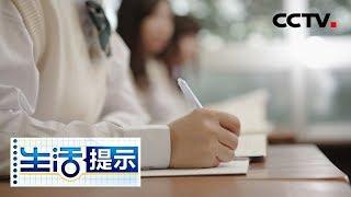 《生活提示》 20190523 高考 家长要先减压| CCTV