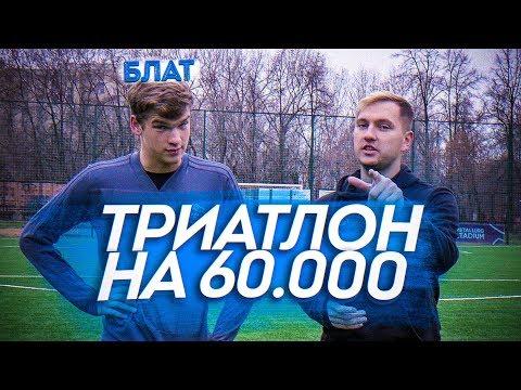 ТРИАТЛОН НА 60000 РУБЛЕЙ | vs БЛАТОВ | НОВЫЙ СЕЗОН