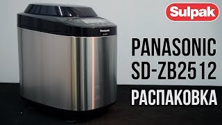 Хлебопечь Panasonic SD-ZB2512KTS распаковка (www.sulpak.kz)