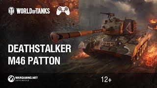 Сущий дьявол: встречайте Deathstalker M46 Patton!