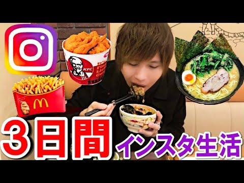 【3日間】『インスタのいいね数』だけで大食い生活!