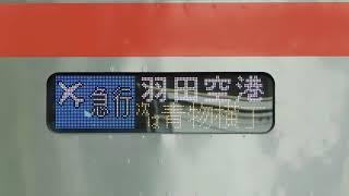 都営浅草線5500形 エアポート急行羽田空港国内線ターミナル行き側面表示
