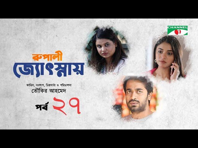 Rupali Josnay | Episode 27 | Drama Serial | Sabnam Faria | Rawnak Hasan | Shamol Mawla | Moutushi