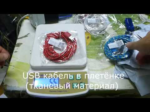 USB кабели для планшета, телефона. USB cables for tablets, phones