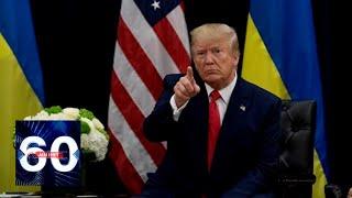 Трамп носит в кармане фото министра иностранных дел Украины Пристайко. 60 минут от 15.11.19