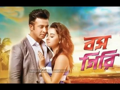 Shakib Khan New Bangla Movie BOSSGIRI (??????)