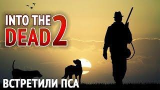 Into The Dead 2 - Встретили собаку (ios) #3