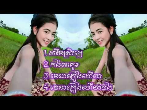 Khmer Remix Song Club 2017 រ ឹមស រ ចៗ កង ស គួរ ម ឃភ ៀងហើយ ម ឃភ ៀងហើយបងKhmer Club Remix
