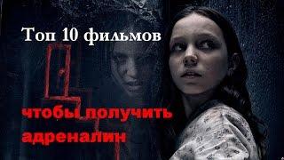 Топ 10 фильмов чтобы получить адреналин