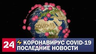 Коронавирус. Последние новости 23 марта. Новые инфицированные в России и строгий карантин