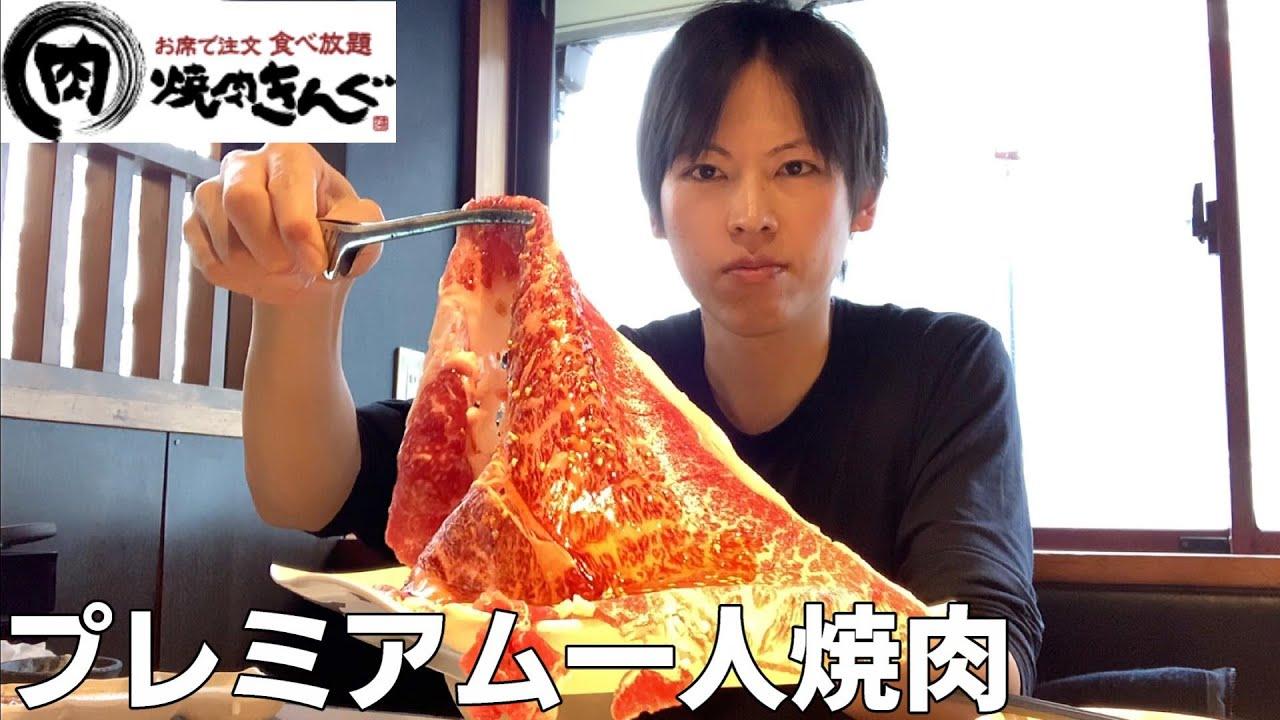 【給料日の贅沢】焼肉きんぐの食べ放題プレミアムコース堪能してきた!【一人焼肉】