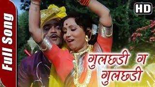 Gulchadi Ga Gulchadi (HD) - गुलछडी गं गुलछडी | Gulchadi Song | Ashok Saraf | Sushma Shiromani | Love