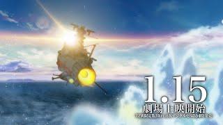 『「宇宙戦艦ヤマト」という時代 西暦2202年の選択』特報