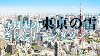 【お天気雑学】今週末の東京の雪 さらにトーンダウン