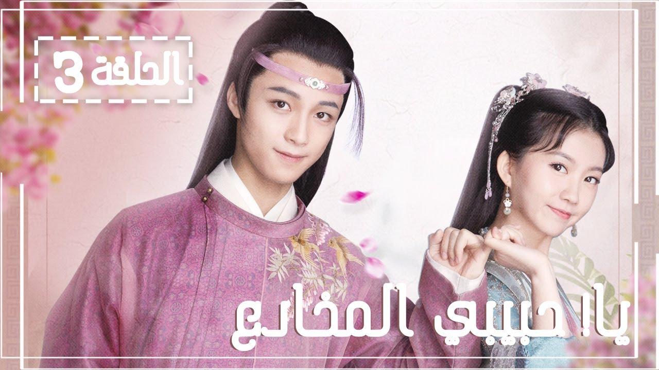 المسلسل الصيني يا! حبيبي المخادع! | !Oh! My Sweet Liar الحلقة 3 مترجم عربي (حبيب مخادع وحبيبة كاذبة)