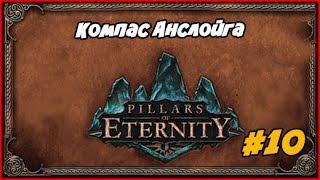 Pillars of Eternity Часть #10 Компас Анслойга