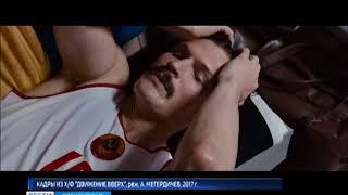 «Движение вверх»: киноистория о легендарной баскетбольной победе становится лидером кинопроката