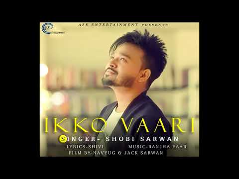 Ikko Vaari Full Audio   Shobi Sarwan   Latest Punjabi Song 2017