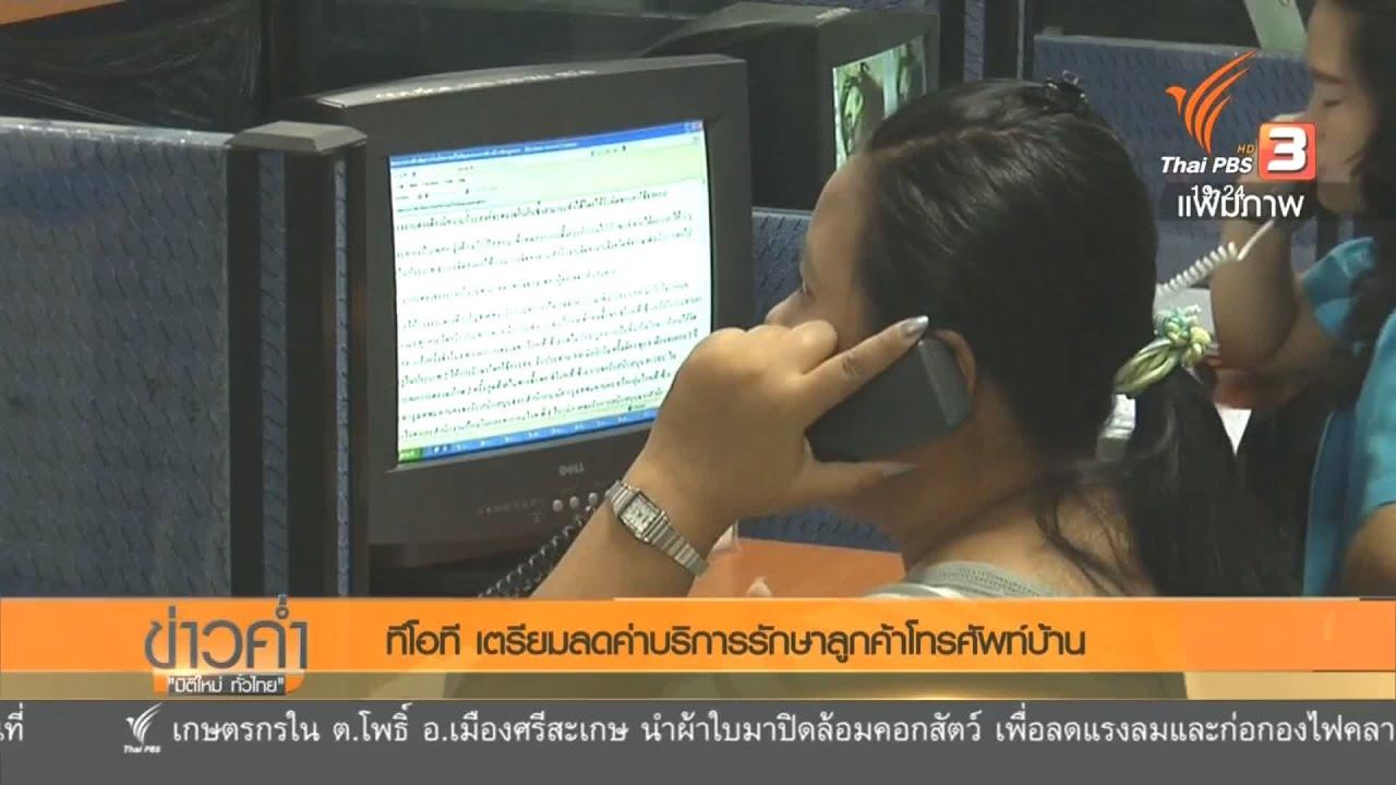 ทีโอที เตรียมลดค่าบริการรักษาลูกค้าโทรศัพท์บ้าน