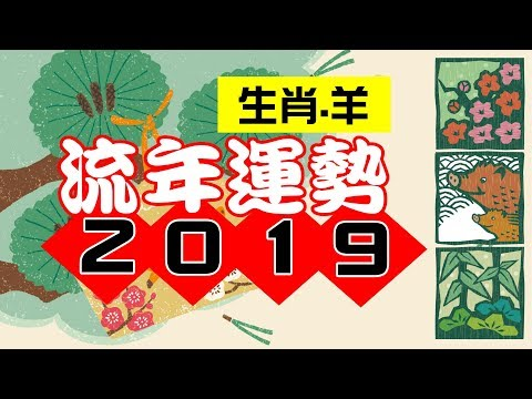 2019生肖屬羊運勢流年|己亥年|金玲老師(有字幕)