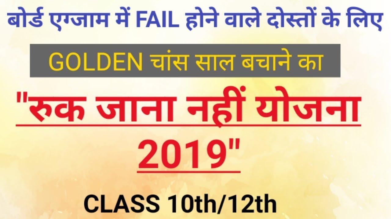 रक जन नह यजन 2019 10th12th Class Fail हन