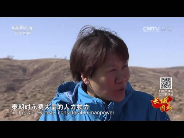 长城内外(163)古韵青城  【1080P】