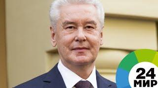 Собянин объяснил, почему не желает Москве другого мэра - МИР 24