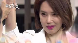 東森戲劇40頻道【魔女,不哭】EP18: 秀妍與美瓷碟對諜, 開始打心機戰啦!!