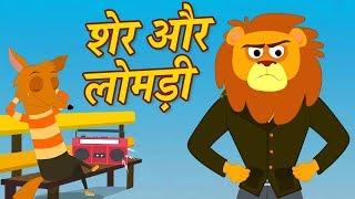 शेर और लोमड़ी | Hindi Kahaniya For Kids | बच्चों की कहानियां | Hindi Moral Stories For Kids