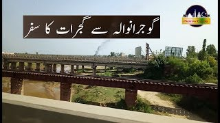 Travelling from Gujranwala to Gujrat By Pakistan Culture