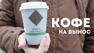 видео Бизнес план кофе на вынос (с собой): мобильные кофейни на колесах