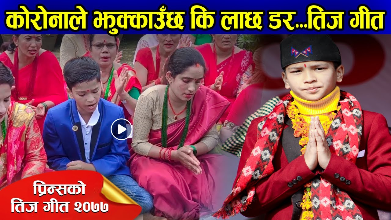 Prince Lamsal New Teej Song   कोरोनाले झुक्काउँछ कि लाछ डर   New Nepali Teej Songa 2077