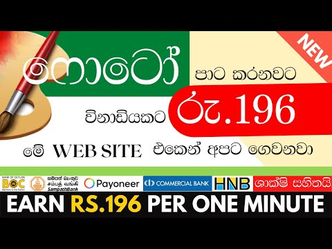 How to earn money online Sinhala | 20$ + Colorize | make money online easy(Make Money Online 2021)